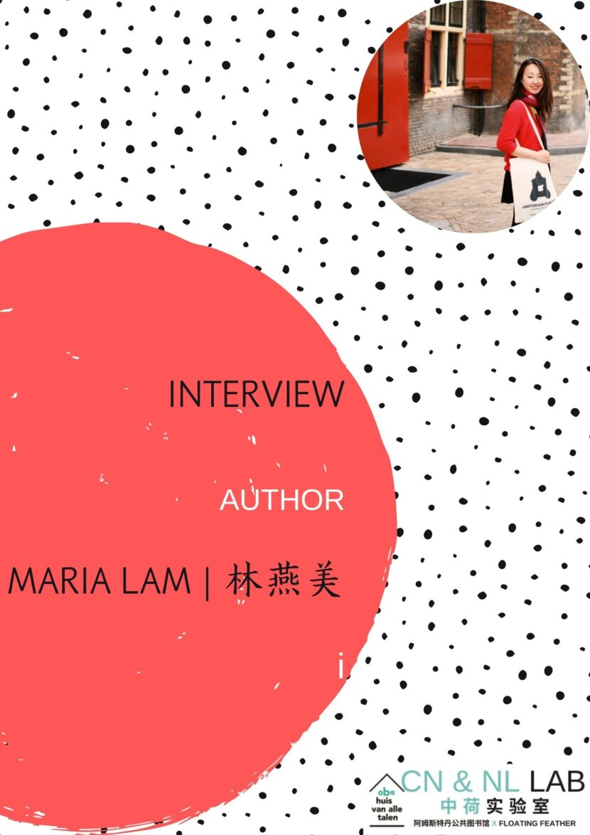 new book Maria Lam